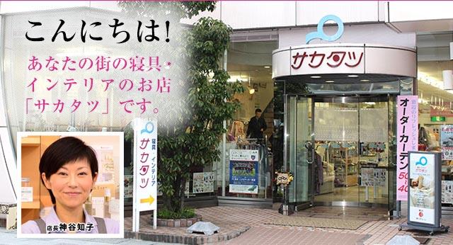 こんにちは!あなたの街の寝具・インテリアのお店「サカタツ」です。店長 神谷知子