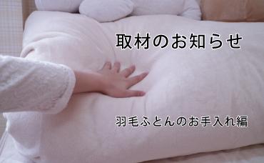 ケーブルTV取材のお知らせ